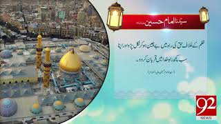 Quote: Hazrat Imam Hussain A.S | 20 August 2018 | 92NewsHD