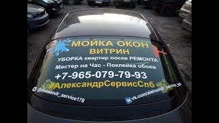 Наклейка на стекло / Заказал рекламу на стекло/Свой логотип на стекло машины