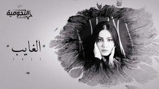 طيف - الغايب (اوديو حصري) | 2020 (Taif - Al Ghaib (Exclusive Audio