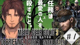【METAL GEAR SOLID3】こちらベルモンド、サバイバルを始める #1【#デラスギア/にじさんじ】