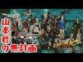【FF14】山本君の無計画【生配信】 の動画、YouTube動画。