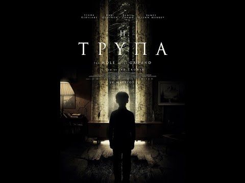 Download Η ΤΡΥΠΑ (THE HOLE IN THE GROUND) - TRAILER (GREEK SUBS)