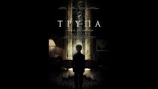 Η ΤΡΥΠΑ (THE HOLE IN THE GROUND) - TRAILER (GREEK SUBS)