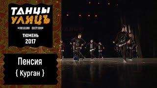 Пенсия   Street show   FINAL   #танцыулиц2017