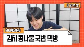 김치 콩나물 국밥 먹방 Kimchi bean sprout soup rice mukbang