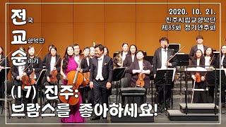 브람스를 좋아하세요! [진주시립교향악단 제85회 정기연…