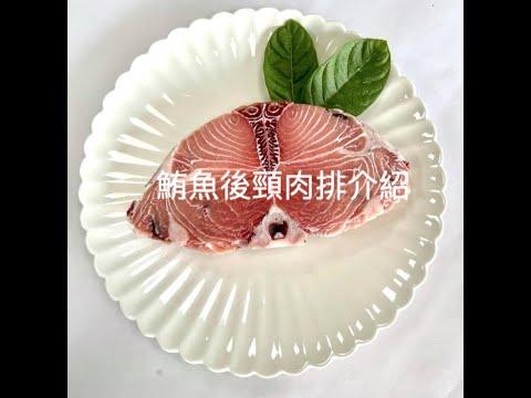 鮪魚-後頸肉排 $125 元/ 片(170~200g)