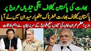 ALIF NAMA Latest Headlines   Army Chief meets Prime Minister to discuss security situation thumbnail