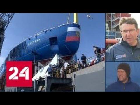 В Санкт-Петербурге спустят на воду самый мощный в мире ледокол - Россия 24