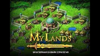 My Lands _Мои Земли _ Мои Воспоминания