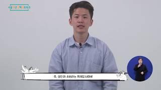 2020 서울청년시민회의 시정참여아카데미: 심화의제교육…