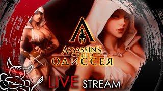 Assassin's Creed Odyssey - Где мой Лесбос ? [Стрим]