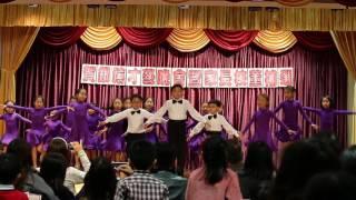 20170303 大埔舊墟公立學校才藝晚會-拉丁舞班表演