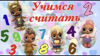 Учимся считать! Маша и её друзья! Куколки L.O.L.
