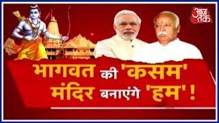 क्या सरकार राम मंदिर के लिए कानून लाएगी?देखिए दंगलRohit Sardanaके साथ