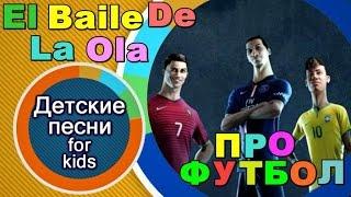 Лучшая детская песня - El Baile De La Ola. Песня про футбол.