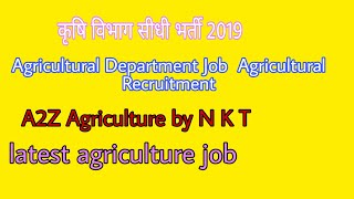 कृषि विभाग सीधी भर्ती 2019 // Agricultural Department Job // Agricultural Recruitment |Ag job2020