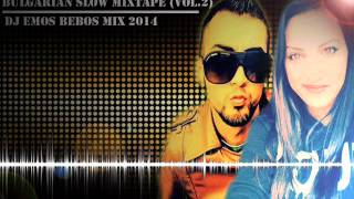 DJ  EMOS BEBOS MIX  Bulgarian Slow Mixtape (Vol.2)