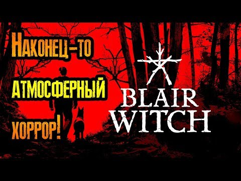 Blair Witch #!