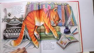 018 Кошка Вьюшка (ода) Б. Заходер. Почитай-ка, читаем детские книги.