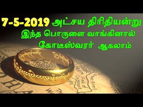 7- 5 - 2019 அட்சய திருதியன்று மறந்தும் இதை செய்யாதீர்கள் | Akshaya Tritiya 2019 in Tamil
