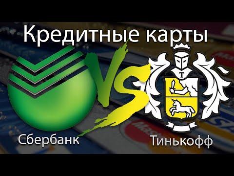 Кредитные карты  Сбербанк VS Тинькофф