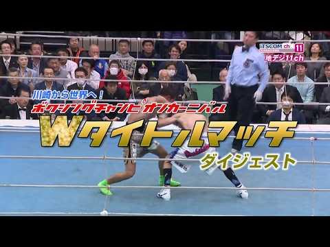 川崎から世界へ!ボクシングチャンピオンカーニバル WタイトルマッチCM