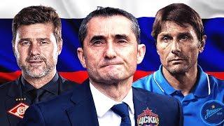 ТОП ТРЕНЕРЫ КОТОРЫЕ МОГЛИ ОКАЗАТЬСЯ В РОССИИ ОНИ МОГЛИ ТРЕНИРОВАТЬ В РПЛ GOAL24