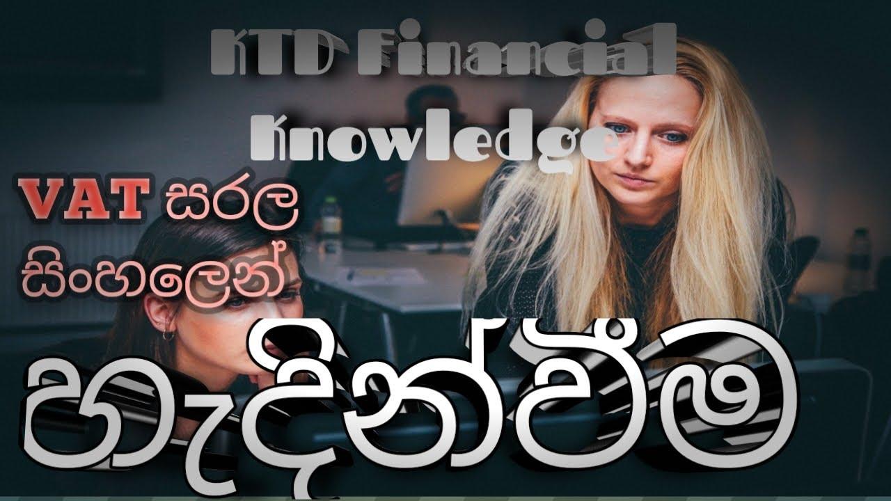 Download VAT introduction Sinhala