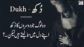Dukh : Sad Urdu Quotes (Dukh kyu Milta Hai Zindagi Me) Rj Shan Ali   Sad Quotations   New Sad Quotes