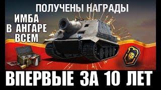 """ВПЕРВЫЕ ЗА 10 ЛЕТ! БАБАХА-ИМБА ВСЕМ В """"ПОДАРОК"""" ОТ WG В АНГАРЕ! ШТУРМТИГР И НАГРАДА в World of Tanks"""