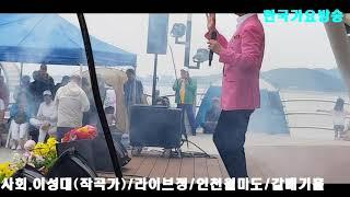가수 현당spesal stage한일 우정 문화국제 교류…