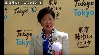 東京食めぐりキャンペーン