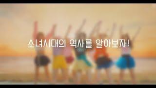 소녀시대의 역사를 알아보자!