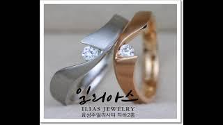 일리아스주얼리 결혼예물반지 1캐럿다이아반지 종로예물 결…