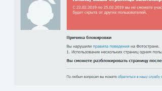 мЕНЯ ЗАБЛОКИРОВАЛИ В ФОТОСТРАНЕ!