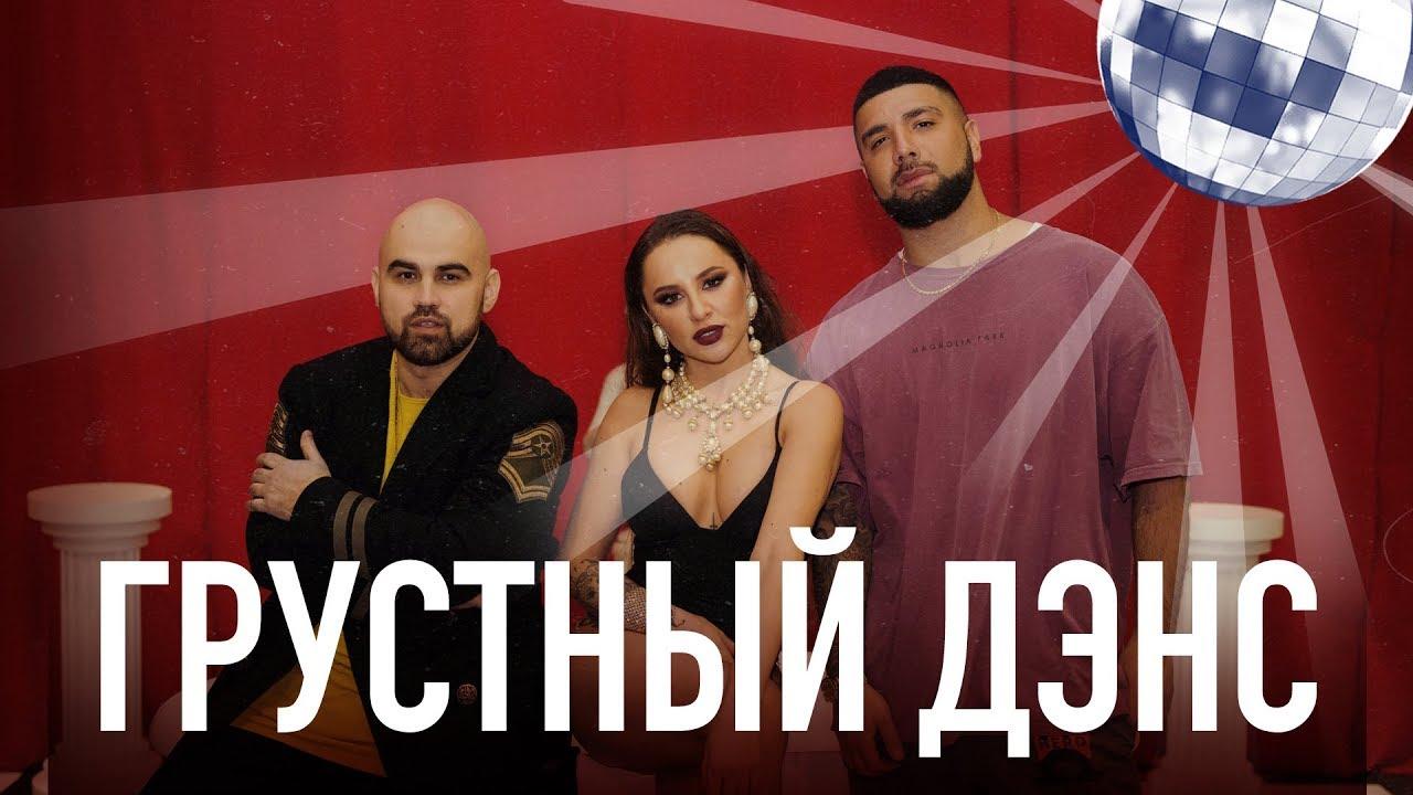 Artik u0026 Asti feat Артем Качер  Грустный дэнс Official Video