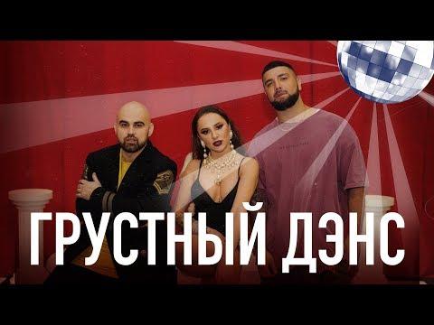Смотреть клип Artik & Asti Feat. Артем Качер - Грустный Дэнс