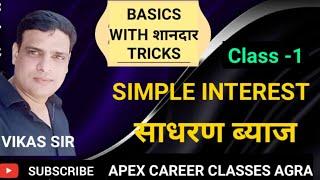#SIMPLE INTEREST#(साधारण ब्याज) #UPTET/STET/UPSI/(CLASS-1)