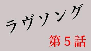 福山雅治主演連続ドラマ【ラヴソング】月9第5話の予告を紹介! 藤原さ...