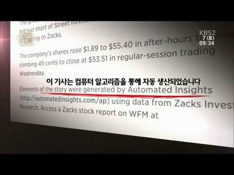 Ai on KBS Panorama (Korean Broadcasting System)
