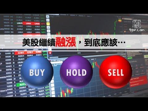[九哥話]  美股繼續「融漲」,到底應該BUY、HOLD定SELL?  #九哥話 #美股 #融漲 #BUY #HOLD #SELL