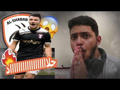 ردة فعلي على لاعب الشباب الجديد المهاجم الروماني🇷🇴( بوديسكو 🔥) صفقة معلم😍 ! thumbnail