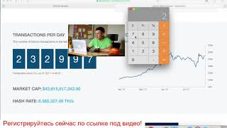 Bitclub Network Пассивный Доход - Пассивный Доход В Bitclub Network 1-Й Месяц Майнинга