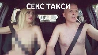 Секс Такси - Требуются Водители - 8 921 9999068