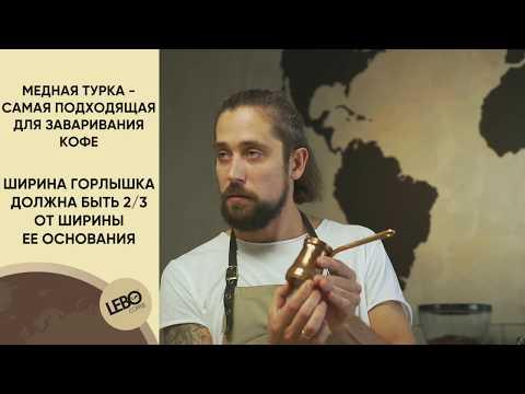 Кофе в турке: идеальный рецепт для дома