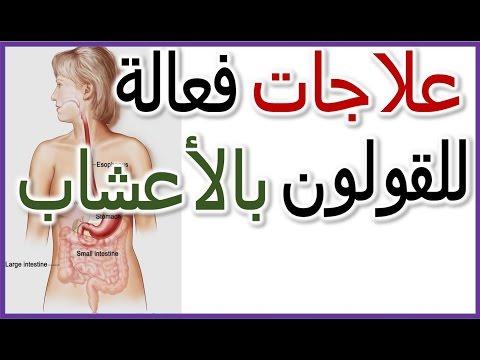 علاج القولون بالأعشاب:علاج القولون العصبى وصفات وخلطات طبيعية فعالة ودون  أدوية,Colon Treatment
