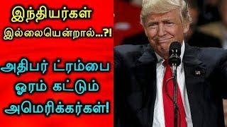 இந்தியர்கள் இல்லையென்றால்...?! அதிபர் ட்ரம்பை ஓரம் கட்டும் அமெரிக்கர்கள்!