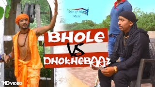 Bhole vs Dhokhebaaz | Chota MK Somi Kashyap, Bijender, Amit | Latest Bhakti Songs 2017