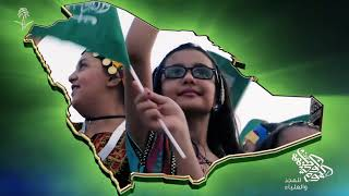 اليوم الوطني 88 ـ وطني الحبيب